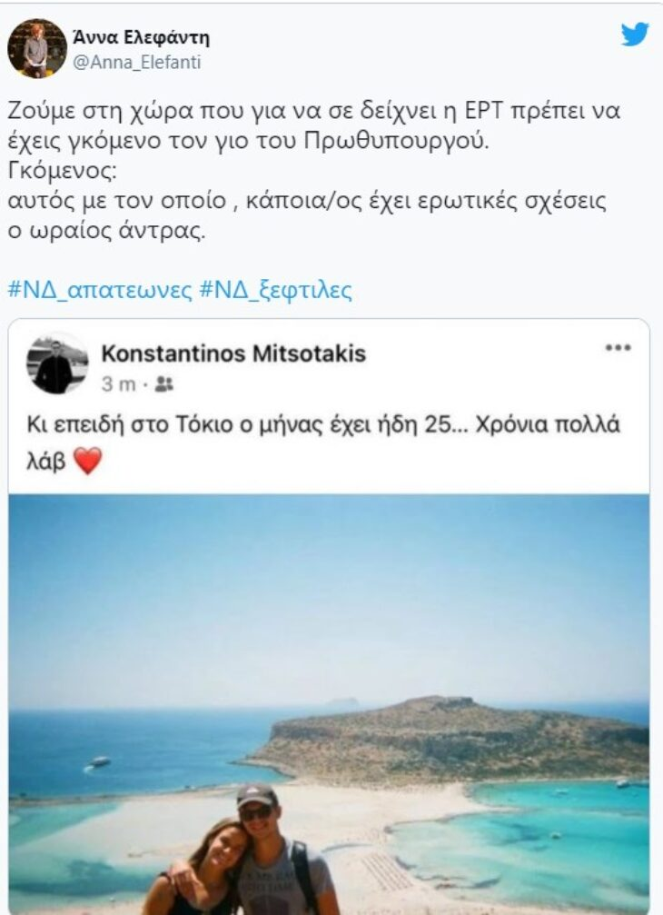 Κωνσταντίνος Μητσοτάκης: «Σεβαστείτε την Μαρία, η οποία δεν φταίει σε τίποτα απολύτως»