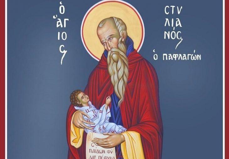 Άγιος Στυλιανός: O άγιος της αγκαλιάς που χαρίζει και «στεργιώνει» τα παιδιά