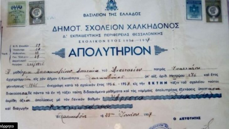 Θεσσαλονίκη: 76χρονη πήρε απολυτήριο λυκείου με 19,8