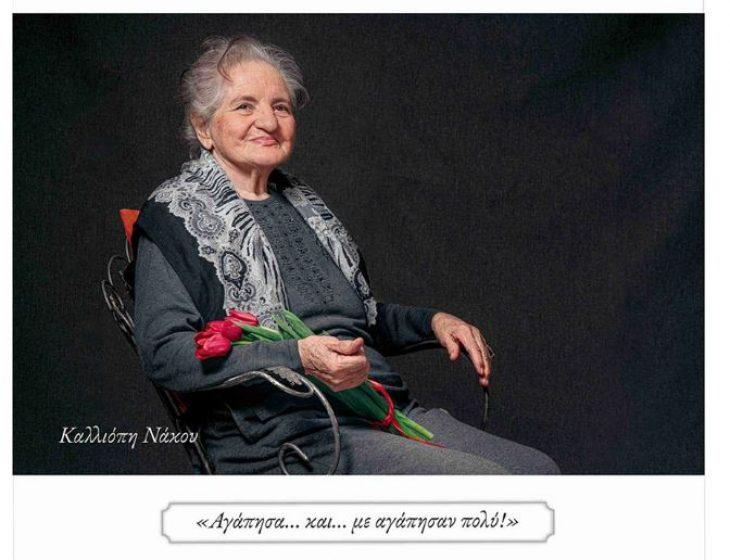 Γηροκομείο Ξάνθης: Γιαγιάδες και παππούδες ποζάρουν σαν μοντέλα