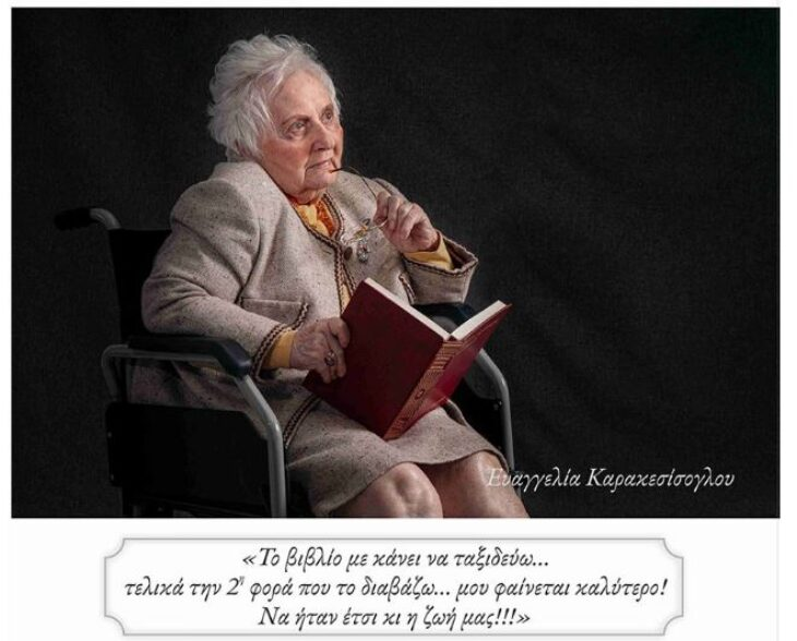Παππούδες και γιαγιάδες στο γηροκομείο Ξάνθης ποζάρουν σαν μοντέλα και στέλνουν μήνυμα αισιοδοξίας