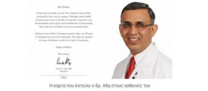 Γιατρός: Έσβησε χρέη από ασθενείς, ύψους 650 χιλιάδων
