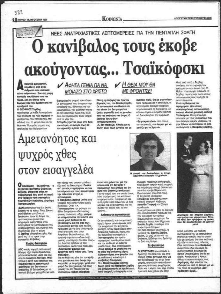 Θεόφιλος Σεχίδης: Έσφαξε σε μια μέρα, όλο του το σόι