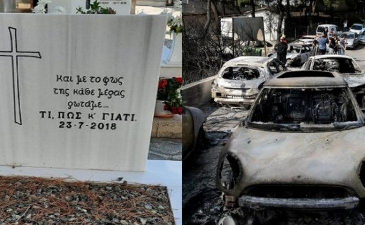 Πυρκαγιά στο Μάτι: Τρία χρόνια μετά - 102 νεκροί