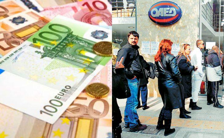ΟΑΕΔ: Πρόγραμμα με μισθό 933 ευρώ για 5000 ανέργους