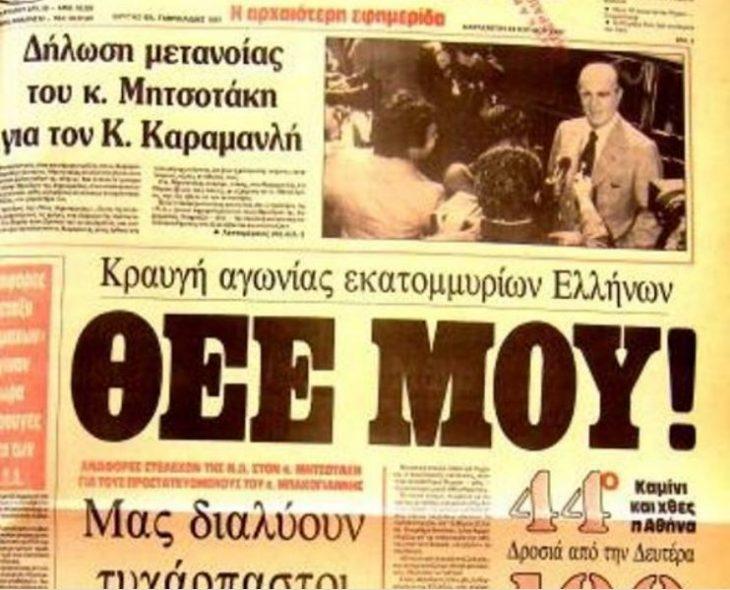 Καύσωνας 1987: Ο καύσωνας που άφησε πίσω του 1300 νεκρούς