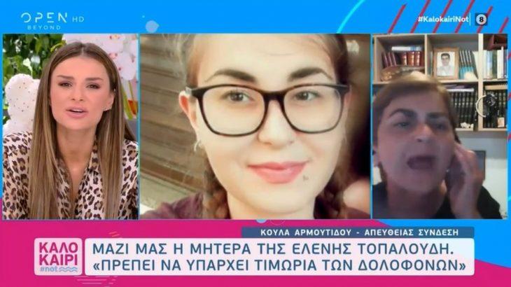 Μητέρα Ελένης Τοπαλούδη: Οργή στο Twitter για το Καλοκαίρι Not