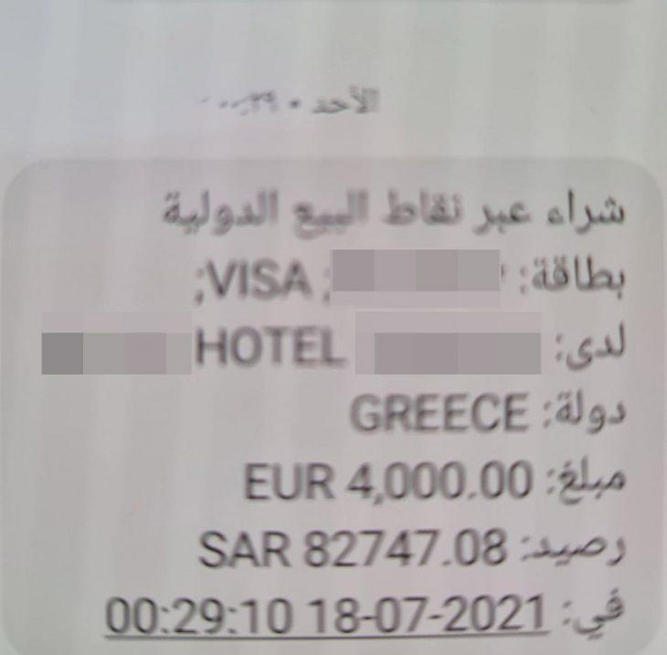 Μύκονος: Σαουδάραβες πλήρωσαν ναργιλέ σε τιμή αυτοκινήτου