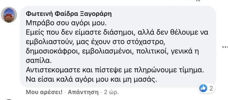 Αποθεώνουν τον Δημήτρη Γιαννακόπουλο μετά τα σχόλια του για τους ανεμβολίαστους