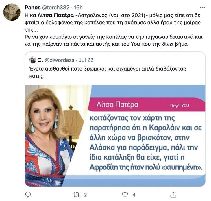 Άγριο κράξιμο στη Λίτσα Πατέρα στο Twitter – Η δήλωσή της για την Καρολάιν που προκάλεσε χαμό
