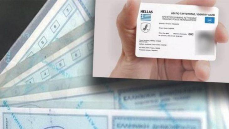 Νέα 12ψηφια ταυτότητα: Θα αντικαταστήσει ΑΦΜ και ΑΜΚΑ
