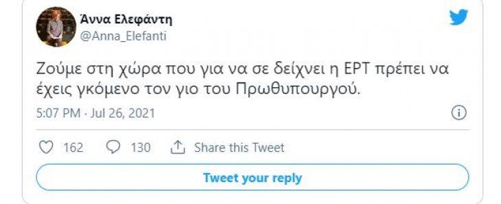 Στέλεχος ΣΥΡΙΖΑ για Σάκκαρη: «Για να σε δείχνει η ΕΡΤ πρέπει να έχεις γκομενο το γιο του Πρωθυπουργού»