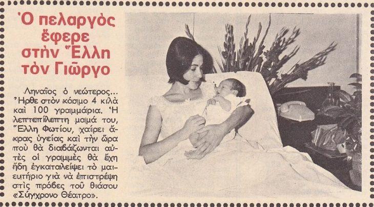 Δώδεκα φωτογραφίες αγαπημένων Ελλήνων ηθοποιών μαζί με τα παιδία τους – Ένα σπάνιο αφιέρωμα