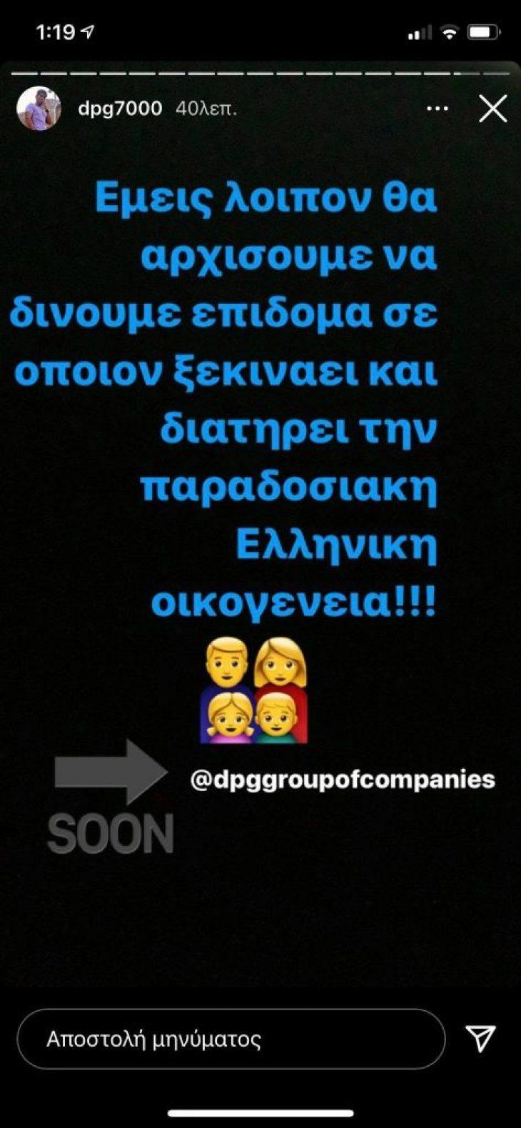 Δημήτρης Γιαννακόπουλος: «Δίνουμε επίδομα σε όποιον διατηρεί παραδοσιακή ελληνική οικογένεια!»