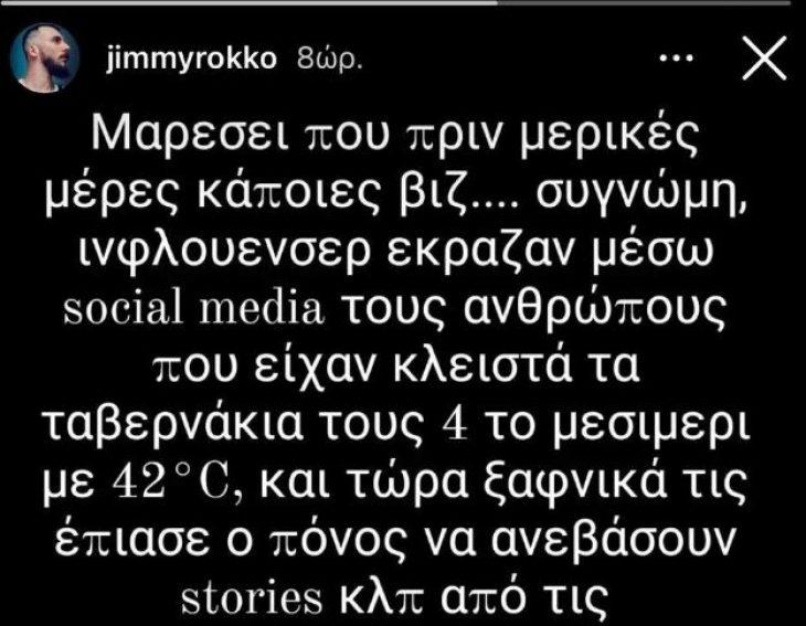 Δημήτρης Ρόκκος: Ο γιος του Στέλιου εναντίον της Ιωάννας Τούνη