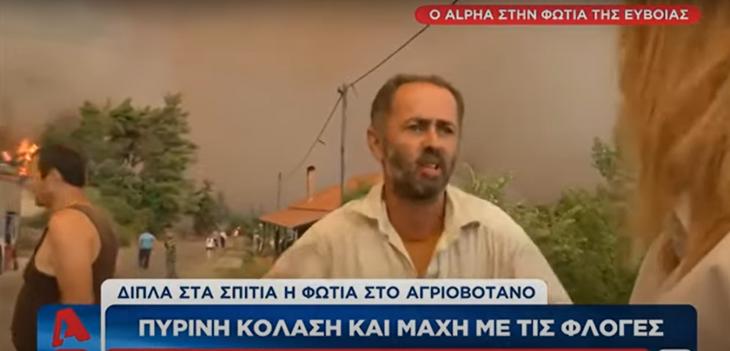 Φωτιά στην Εύβοια: «Δεν κάνετε καλή δουλειά. Δεν προκαλείτε τρόμο, έτσι πληρώνεστε»