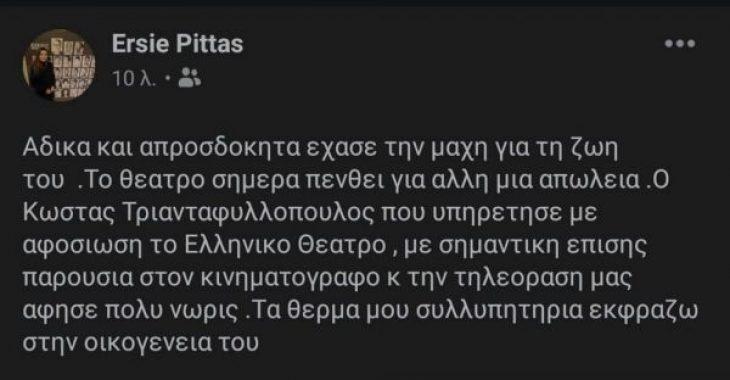 Κώστας Τριανταφυλλόπουλος: Έφυγε από τη ζωή ο γνωστός ηθοποιός