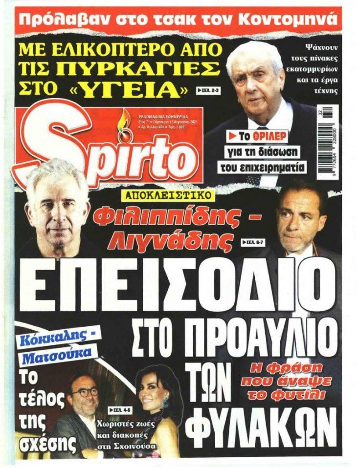 Πέτρος Φιλιππίδης: Ήρθε στα χέρια με το Λιγνάδη στη φυλακή
