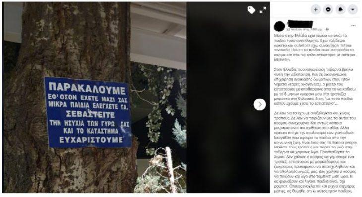 """""""Μόνο στην Ελλάδα έχω νιώσει να είναι τα παιδιά τόσο ανεπιθύμητα"""" – To ξέσπασμα Ελληνίδας μάνας"""