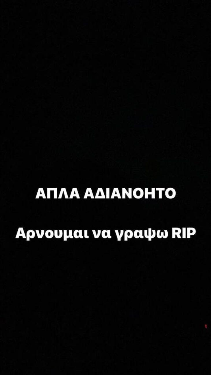 Mad Clip θάνατος: Το τελευταίο αντίο των φίλων και συναδέλφων του