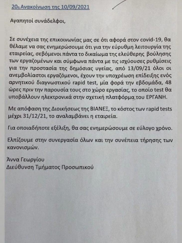 Δημήτρης Γιαννακόπουλος: Δωρεάν τεστ για τους εργαζόμενους του ομίλου ΒΙΑΝΕΞ