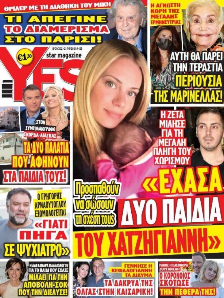 Η εξομολόγηση της Ζέτας Μακρυπούλια: «Έχασα δυο παιδιά του Μιχάλη»