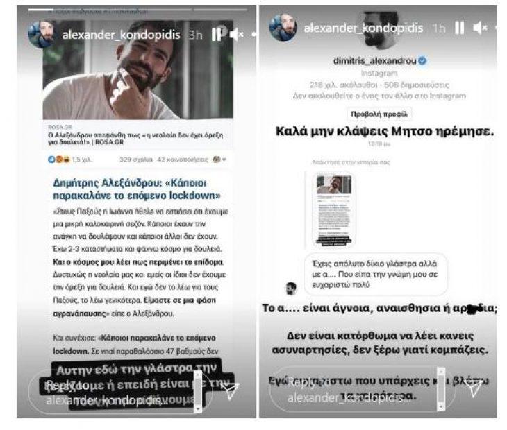 «Μην κλάψεις Μήτσο»: Επίθεση Κοντοπίδη σε Αλεξάνδρου για τα σχόλια για τους νέους