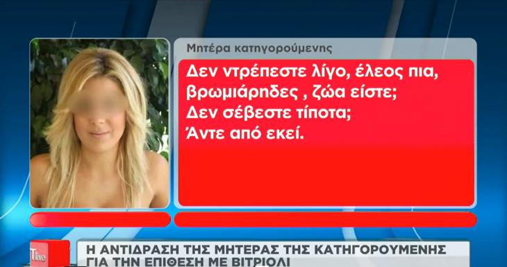«Έλεος πια βρωμιάρηδες, ζώα είστε; Δεν σέβεστε τίποτα; Άντε από κει!»: Οι δηλώσεις της μητέρας της βιτριολίστριας που προκάλεσαν οργή