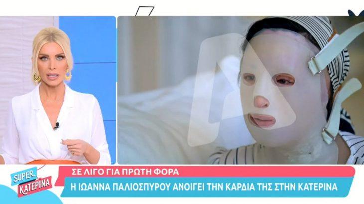 «Με τρομάζει το να υπάρχει συνεργός»: Η πρώτη τηλεοπτική συνέντευξη της Ιωάννας Παλιοσπύρου που καθηλώνει