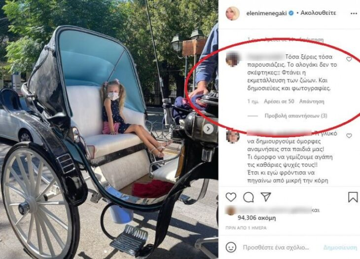 Σάλος στο διαδίκτυο με την φωτογραφία της μικρής Μαρίνας με την Ελένη Μενεγάκη