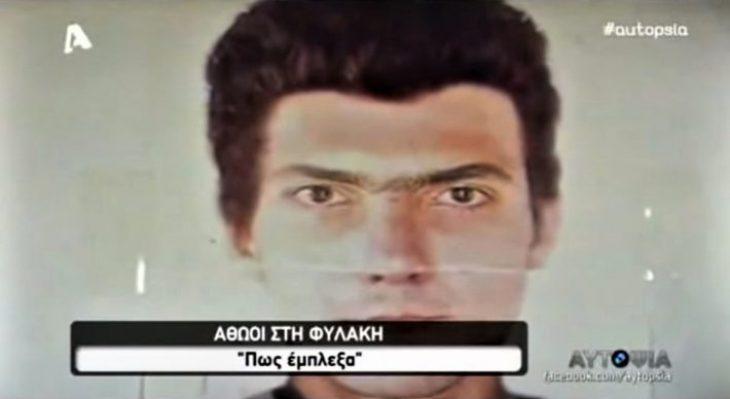 Η ακραία σύμπτωση που καταδίκασε τον πιο άτυχο άνθρωπο στην Ελλάδα σε δις ισόβια – «Μακάρι να μη με έλεγαν έτσι»