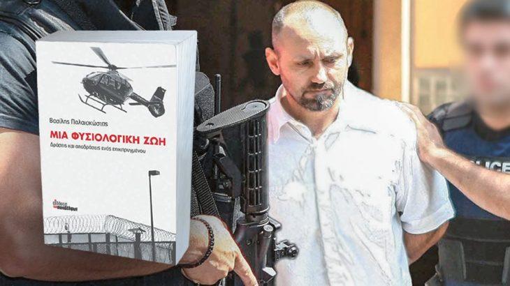 Βασίλης Παλαιοκώστας: Η νύχτα που η αστυνομία έφτασε μια ανάσα από το να τον πιάσει
