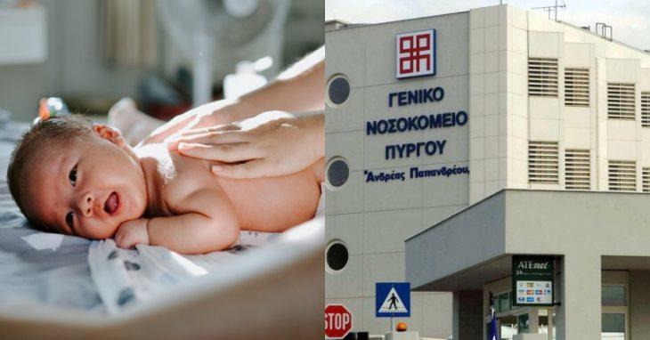 Πύργος: Νοσηλεύτρια υιοθετεί νεογέννητο μωρό που εγκατέλειψε η μητέρα του