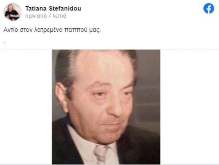 Τατιάνα Στεφανίδου: Η συγκινητική ανάρτηση για τον πεθερό της