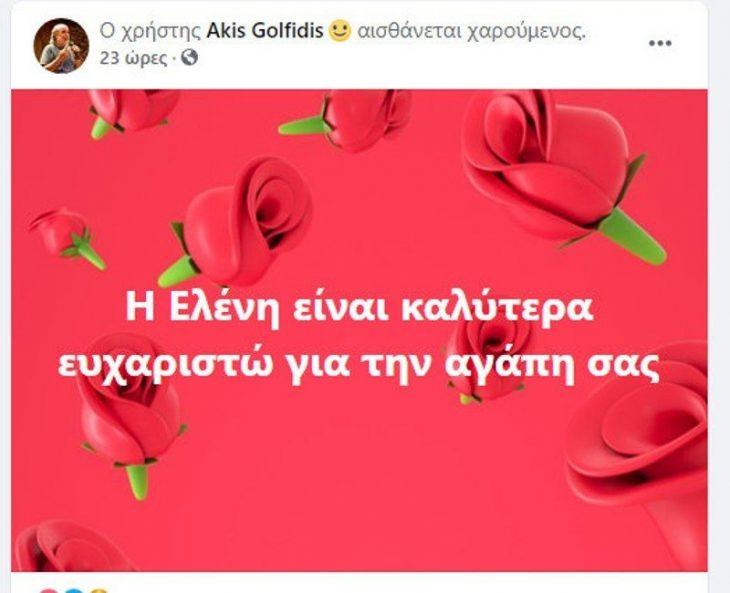 Η κατάσταση της υγείας της Ελένης Δήμου και το μήνυμα του συζύγου της
