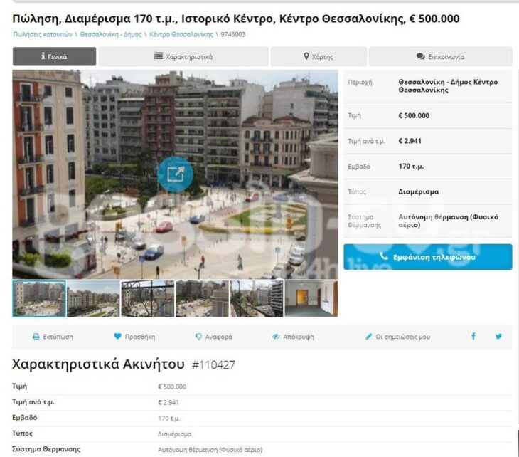 Η ξενάγηση από την Ιωάννα Τούνη στο υπέροχο, πανάκριβο σπίτι της συνολικής αξίας 500.000 ευρώ