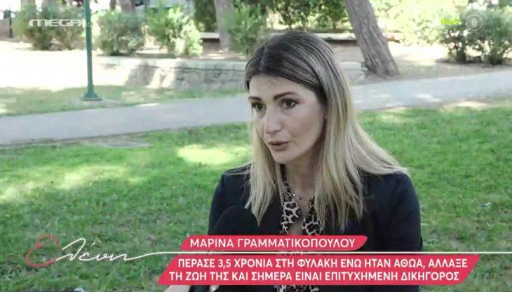 «Έδωσα εξετάσεις με χειροπέδες στα χέρια»: Η Μαρίνα Γραμματικοπούλου πέρασε 3,5 χρόνια στη φυλακή, ενώ ήταν αθώα