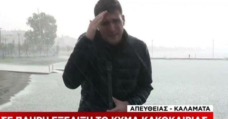 «Έγινε παγωτό» ο ρεπόρτερ του ΣΚΑΪ: Τον έβγαλαν  ζωντανά χωρίς ομπρέλα και αδιάβροχο μέσα στην καταιγίδα